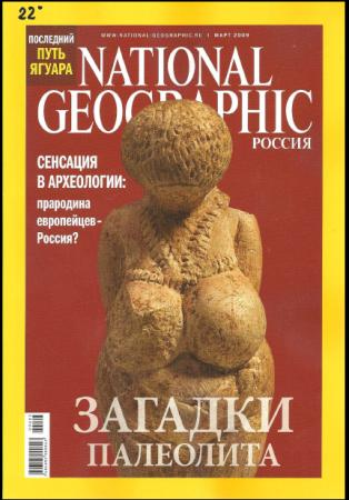 National Geographic №3 (март) 2009